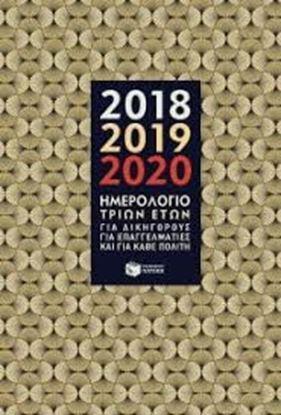 Εικόνα της ΗΜΕΡΟΛΟΓΙΟ 3 ΕΤΩΝ 2018-2019-2020 14X21