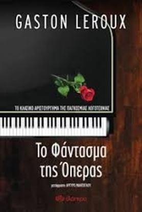 Εικόνα της ΤΟ ΦΑΝΤΑΣΜΑ ΤΗΣ ΟΠΕΡΑΣ
