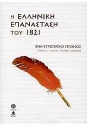 Εικόνα της Η ΕΛΛΗΝΙΚΗ ΕΠΑΝΑΣΤΑΣΗ ΤΟΥ 1821ΕΝΑ ΕΥΡΩΠΑΙΚΟ ΓΕΓΟΝΟΣ