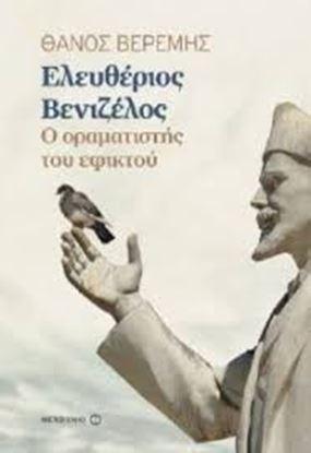 Εικόνα της ΕΛΕΥΘΕΡΙΟΣ ΒΕΝΙΖΕΛΟΣ Ο ΟΡΑΜΑΤΙΣΤΗΣ ΤΟΥ ΕΦΙΚΤΟΥ