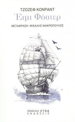 Εικόνα της ΕΙΜΙ ΦΟΣΤΕΡ