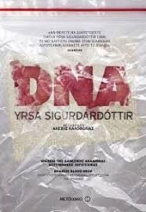 Εικόνα της DNA