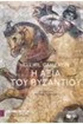 Εικόνα της Η ΑΞΙΑ ΤΟΥ ΒΥΖΑΝΤΙΟΥ