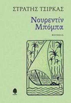 Εικόνα της ΝΟΥΡΕΝΤΙΝ ΜΠΟΜΠΑ