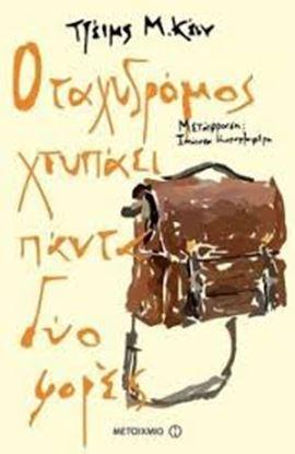 Εικόνα της Ο ΤΑΧΥΔΡΟΜΟΣ ΧΤΥΠΑΕΙ ΠΑΝΤΑ ΔΥΟ ΦΟΡΕΣ