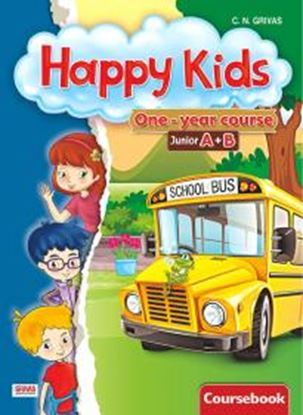 Εικόνα της HAPPY KIDS BUMP.COUR.&ST.SB. SE