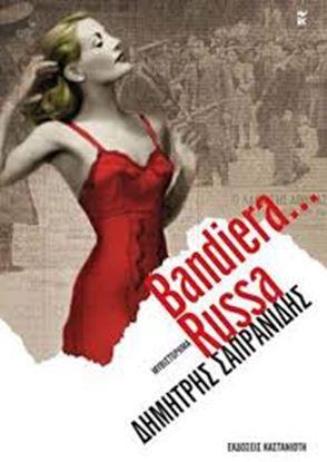 Εικόνα της BANDIERA...RUSSA