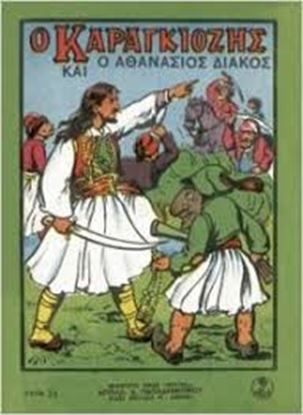 Εικόνα της Ο ΚΑΡΑΓΚΙΟΖΗΣ ΚΑΙ Ο ΑΘΑΝΑΣΙΟΣ ΔΙΑΚΟΣ