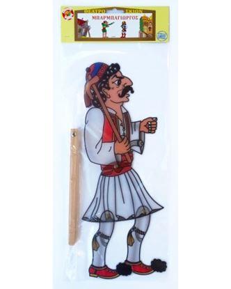 Εικόνα της ΜΠΑΡΜΠΑΓΙΩΡΓΟΣ ΦΙΓΟΥΡΑ-ΘΕΑΤΡΟ ΣΚΙΩΝ