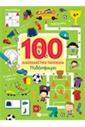 Εικόνα της ΠΟΔΟΣΦΑΙΡΟ-100 ΔΙΑΣΚΕΔΑΣΤΙΚΑ ΠΑΙΧΝΙΔΙΑ