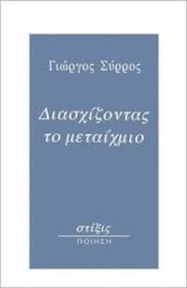 Εικόνα της ΔΙΑΣΧΙΖΟΝΤΑΣ ΤΟ ΜΕΤΑΙΧΜΙΟ