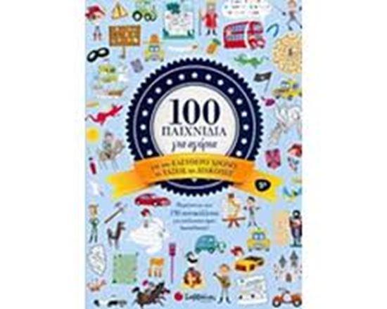 Εικόνα από 100 ΠΑΙΧΝΙΔΙΑ ΓΙΑ ΑΓΟΡΙΑ ΠΕΡΙΕΧΟΝΤΑΙ 150 ΑΥΤΟΚΟΛΛΗΤΑ
