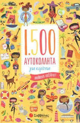 Εικόνα της 1.500 ΑΥΤΟΚΟΛΛΗΤΑ ΓΙΑ ΚΟΡΙΤΣΙΑ ΑΠΙΘΑΝΑ ΤΑΞΙΔΙΑ