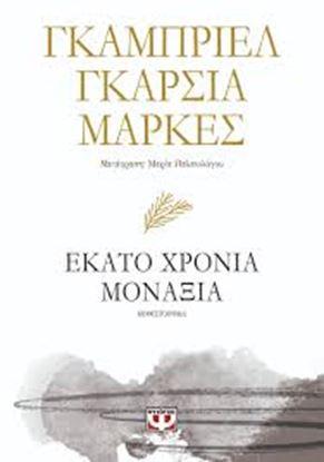 Εικόνα της ΕΚΑΤΟ ΧΡΟΝΙΑ ΜΟΝΑΞΙΑ