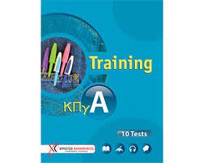 Εικόνα της TRAINING ΚΠΓ Α KURSBUCH 10 TESTS