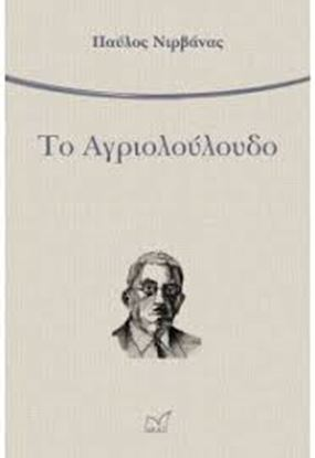 Εικόνα της ΤΟ ΑΓΡΙΟΛΟΥΛΟΥΔΟ
