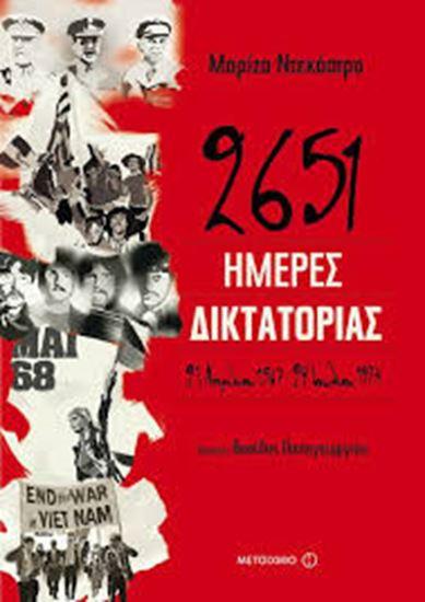 Εικόνα από 2651 ΗΜΕΡΕΣ ΔΙΚΤΑΤΟΡΙΑΣ-21 ΑΠΡΙΛΙΟΥ 1967 - 24 ΙΟΥΛΙΟΥ 1974