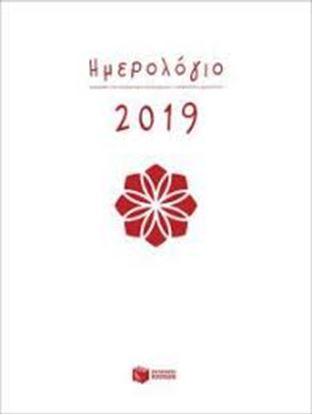 Εικόνα της ΗΜΕΡΟΛΟΓΙΟ 2019