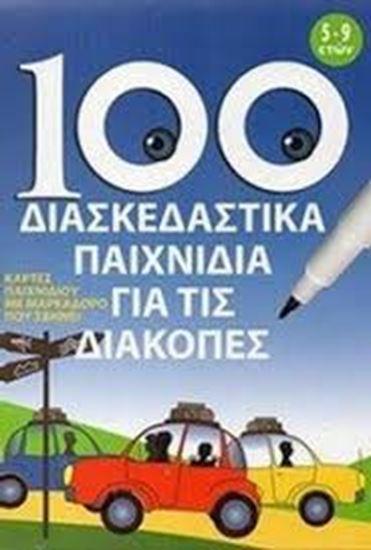 Εικόνα από 100 ΔΙΑΣΚΕΔΑΣΤΙΚΑ ΠΑΙΧΝΙΔΙΑ ΓΙΑ ΤΙΣ ΔΙΑΚΟΠΕΣ