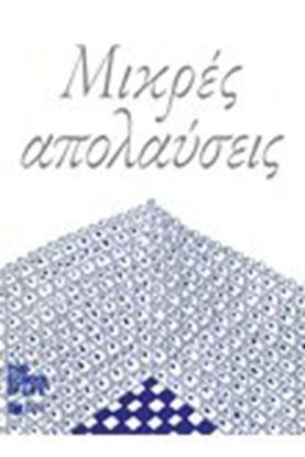Εικόνα της ΜΙΚΡΕΣ ΑΠΟΛΑΥΣΕΙΣ