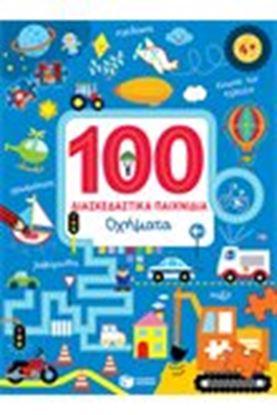 Εικόνα της ΟΧΗΜΑΤΑ-100 ΔΙΑΣΚΕΔΑΣΤΙΚΑ ΠΑΙΧΝΙΔΙΑ