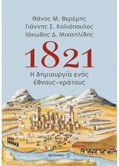 Εικόνα από 1821 Η ΔΗΜΙΟΥΡΓΙΑ ΕΝΟΣ ΕΘΝΟΥΣ-ΚΡΑΤΟΥΣ