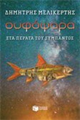 Εικόνα της ΟΥΦΟΨΑΡΑ-ΣΤΑ ΠΕΡΑΤΑ ΤΟY ΣΥΜΠΑΝΤΟΣ