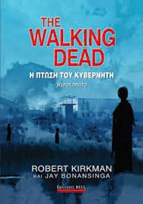 Εικόνα της THE WALKING DEAD-H ΠΤΩΣΗ ΤΟΥ ΚΥΒΕΡΝΗΤΗ (ΜΕΡΟΣ ΠΡΩΤΟ)