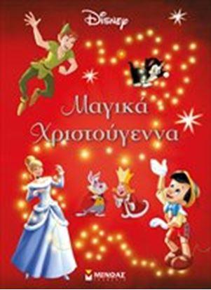 Εικόνα της ΜΑΓΙΚΑ ΧΡΙΣΤΟΥΓΕΝΝΑ