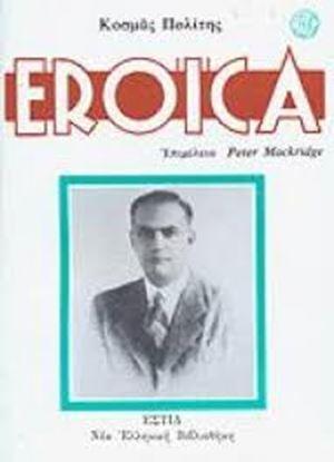 Εικόνα της EROICA-ΚΟΣΜΑΣ ΠΟΛΙΤΗΣ