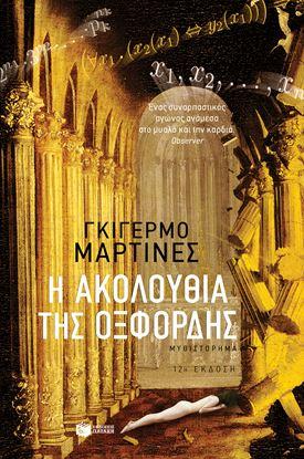 Εικόνα της Η ΑΚΟΛΟΥΘΙΑ ΤΗΣ ΟΞΦΟΡΔΗΣ