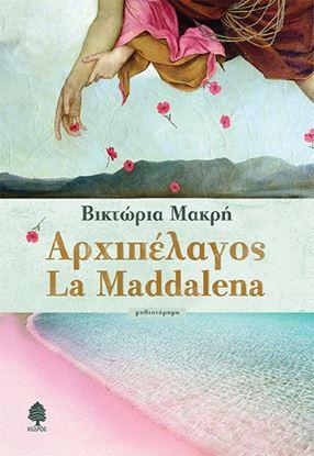 Εικόνα της ΑΡΧΙΠΕΛΑΓΟΣ LA MADDALENA