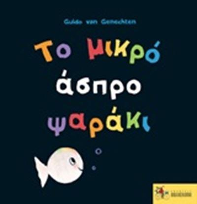 Εικόνα της ΤΟ ΜΙΚΡΟ ΑΣΠΡΟ ΨΑΡΑΚΙ
