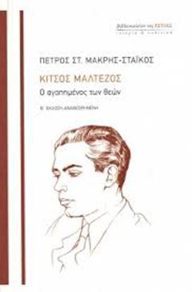 Εικόνα της ΚΙΤΣΟΣ ΜΑΛΤΕΖΟΣ - Ο ΑΓΑΠΗΜΕΝΟΣ ΤΩΝ ΘΕΩΝ