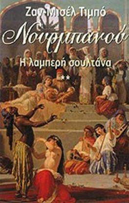 Εικόνα της ΝΟΥΡΜΠΑΝΟΥ Β'ΤΟΜΟΣΗ ΛΑΜΠΕΡΗ ΣΟΥΛΤΑΝΑ