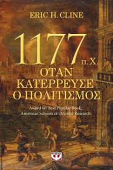 Εικόνα από 1177 π.Χ. ΟΤΑΝ ΚΑΤΕΡΡΕΥΣΕ Ο ΠΟΛΙΤΙΣΜΟΣ