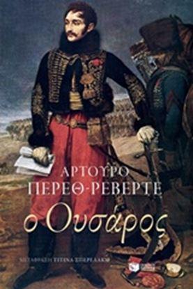 Εικόνα της Ο ΟΥΣΑΡΟΣ