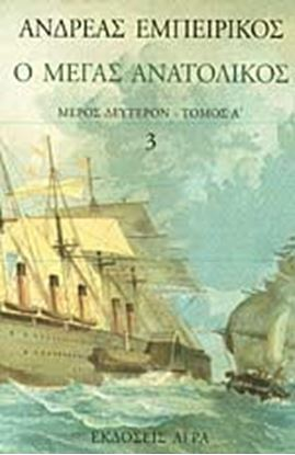 Εικόνα της Ο ΜΕΓΑΣ ΑΝΑΤΟΛΙΚΟΣ-ΜΕΡΟΣ ΔΕΥΤΕΡΟΝ- Α ΤΟΜΟΣ