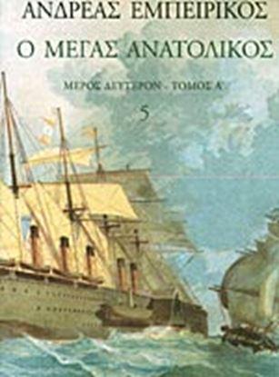 Εικόνα της Ο ΜΕΓΑΣ ΑΝΑΤΟΛΙΚΟΣ-ΜΕΡΟΣ ΤΡΙΤΟΝ-Α ΤΟΜΟΣ