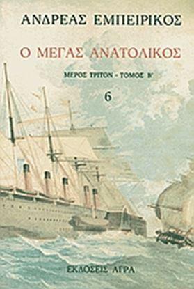 Εικόνα της Ο ΜΕΓΑΣ ΑΝΑΤΟΛΙΚΟΣ-ΜΕΡΟΣ ΤΡΙΤΟΝ-Β ΤΟΜΟΣ