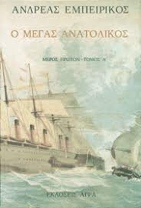 Εικόνα της Ο ΜΕΓΑΣ ΑΝΑΤΟΛΙΚΟΣ-ΜΕΡΟΣ ΤΕΤΑΡΤΟΝ- Α ΤΟΜΟΣ