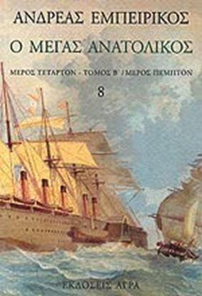 Εικόνα της Ο ΜΕΓΑΣ ΑΝΑΤΟΛΙΚΟΣ-ΜΕΡΟΣ ΤΕΤΑΡΤΟΝ-Β ΤΟΜΟΣ