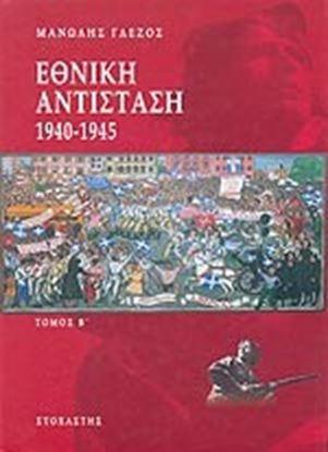 Εικόνα της ΕΘΝΙΚΗ ΑΝΤΙΣΤΑΣΗ 1940-1945 ΤΟΜΟΣ Β