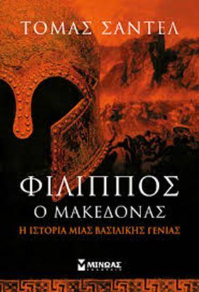 Εικόνα της ΦΙΛΙΠΠΟΣ Ο ΜΑΚΕΔΟΝΑΣ-Η ΙΣΤΟΡΙΑ ΜΙΑΣ ΒΑΣΙΛΙΚΗΣ ΓΕΝΙΑΣ