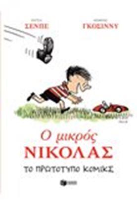 Εικόνα της Ο ΜΙΚΡΟΣ ΝΙΚΟΛΑΣ-ΤΟ ΠΡΩΤΟΤΥΠΟ ΚΟΜΙΚΣ