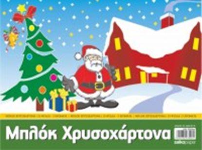 Εικόνα της ΜΠΛΟΚ ΧΡΥΣΟΧΑΡΤΟΝΑ