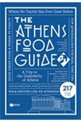Εικόνα της THE ATHENS FOOD GUIDE