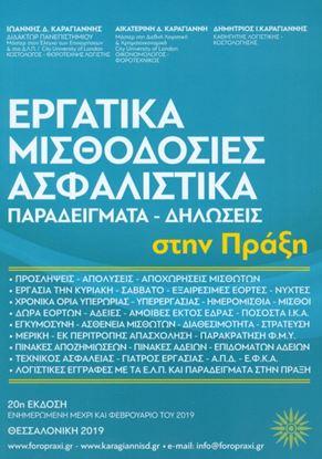 Εικόνα της ΕΡΓΑΤΙΚΑ-ΜΙΣΘΟΔΟΣΙΕΣ-ΑΣΦΑΛΙΣΤΙΚΑ