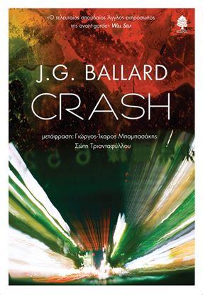 Εικόνα της CRASH