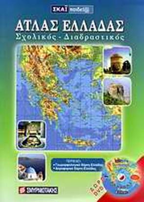 Εικόνα της ΑΤΛΑΣ ΕΛΛΑΔΑΣ + CD